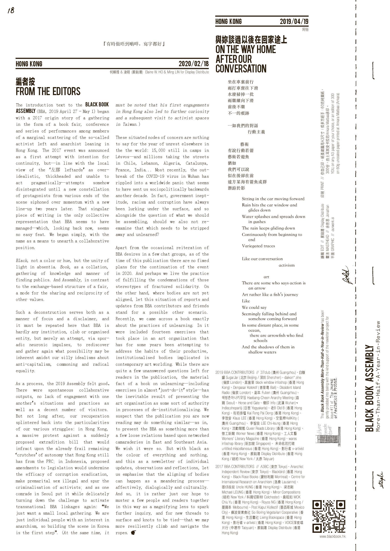 BBAnewsletter_draft09_BWankara-18 – Ming Lin-page-001